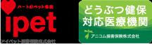 シェル動物病院:大阪府吹田市五月が丘の動物病院|大阪・吹田・千里・南千里はペット保険・動物保険のアイペット、アニコム対応病院です。